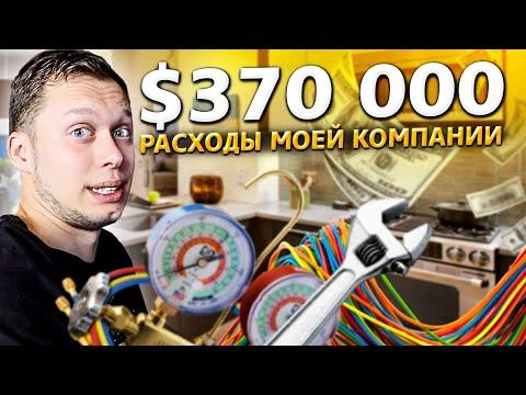 Как я заработал $400 000 за 9 месяцев в США / Бизнес по-американски / Доктор Кру 1.17