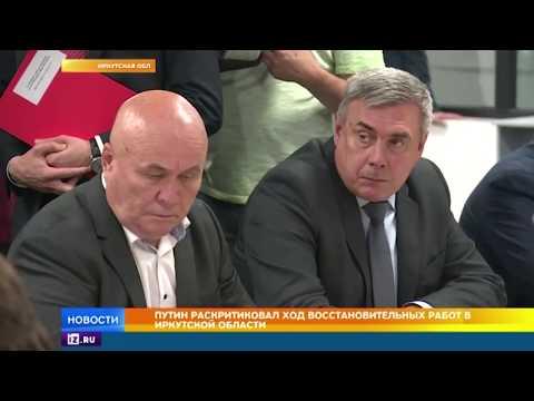 Путин раскритиковал иркутские власти, бросившие жителей без помощи
