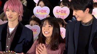 映画『L・DK ひとつ屋根の下、「スキ」がふたつ。』の完成披露舞台挨拶...