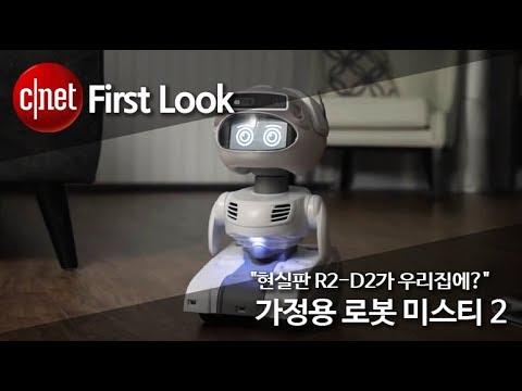 """""""현실판 R2-D2가 우리집에?"""" 가정용 로봇 미스티2"""