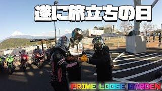 全国制覇企画!ぷるちゃん遂に出発!!/motovlog#88