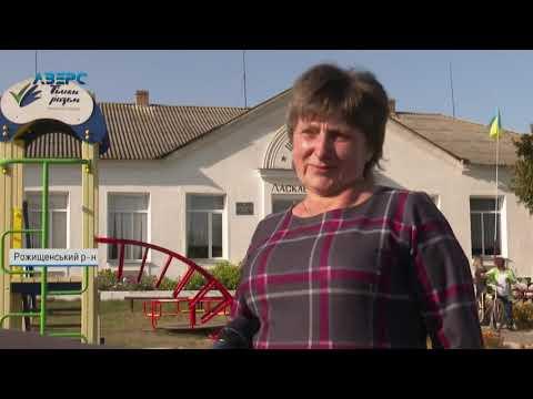 ТРК Аверс: У волинських селах з'являються ігрові майданчики