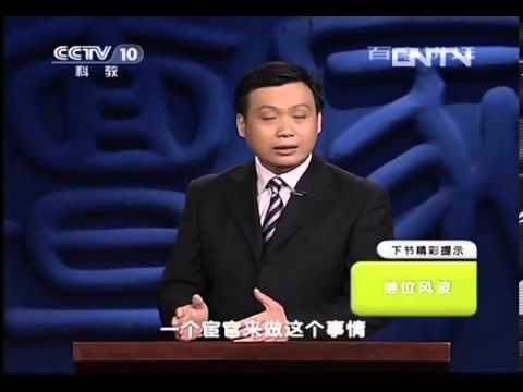 百家讲坛 20130617 汉献帝 2 千疮百孔的帝国-HD高清完整版