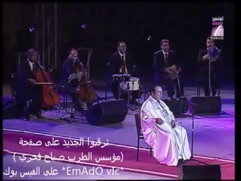 مؤسس الطرب صباح فخري  حـفـلـة تـونـس( قرطاج ) 2010 # كاملة # EmAdO vIc