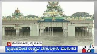 ಕಪಿಲಾ ನದಿ ಪ್ರವಾಹದಿಂದ ನಂಜನಗೂಡಿನಲ್ಲಿ ದೇವಸ್ಥಾನಗಳು ಜಲಾವೃತ | Kapila River Floods Temples In Nanjangud