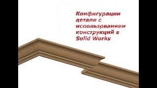 Урок 7  Обучение в Solid Works. Конфигурации детали с использованием инструмента конструкции