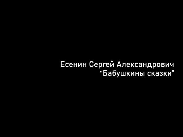 Изображение предпросмотра прочтения – АлександрБояров читает произведение «Бабушкины сказки» С.А.Есенина