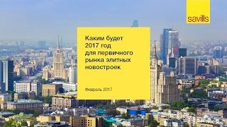 видео Элитная недвижимость в Москве - Savills