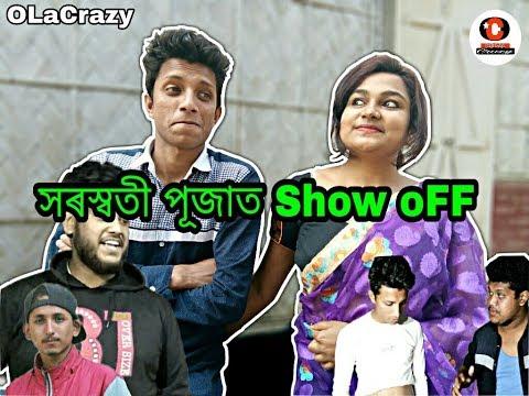 সৰস্বতী পূজাত show off    OLaCrazy    Assamese comedy video