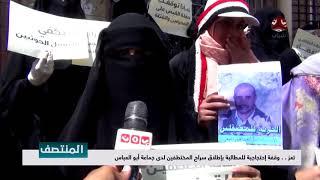 تعز .. وقفة احتجاجية للمطالبة بإطلاق سراح المختطفين لدى جماعة أبو العباس