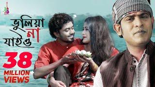 Bhuliya Na Jaiyo | ভুলিয়া না যাইও | Kazi Shuvo | Jamshad Shamim | Jerry | Bangla New Song 2019
