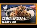 【簡単レシピ】最後はやっぱりマヨネーズ!『豚高菜マヨ丼』の作り方