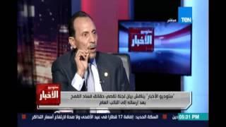 د.علي الكيال :يجب تسوية الإستيلاء علي المال العام والإخلال بالعمل الرقابي  بالخيانة العظمي