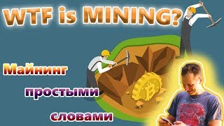 майнинг простыми словами I Mining Bitcoin