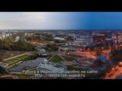 Работа в Иваново. Приглашаем молодых людей для работы в 2013 году.