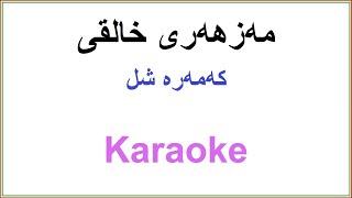 Kurdish Karaoke: Mazhari Xalqi - Kamra shl مهزههری خالقی - کەمەرە شل