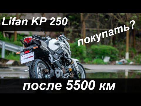 Отзыв о Lifan KP 250