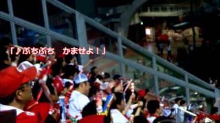 広島東洋カープの応援歌です。「ぶちぶちかませよ!」「おまえがきめろ...