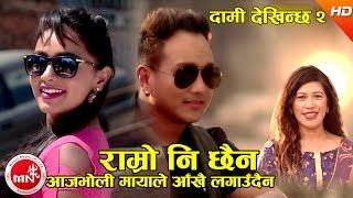 New Nepali Lok Dohori | Ramro Ni Chhaina Ma - Ramji Khand & Krishna Gurung | Ft.Karishma Dhakal