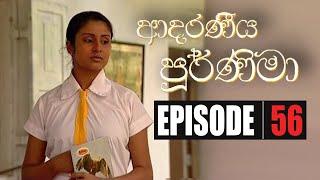 Adaraniya Purnima | Episode 56 ( ආදරණීය පූර්ණිමා ) Thumbnail