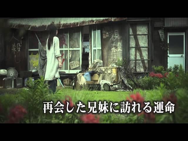映画『空の境界(くうのきょうかい)』予告編(30秒)