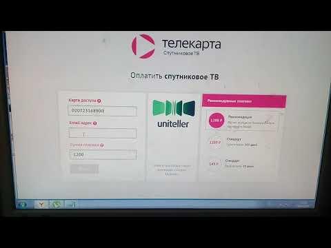 Как оплатить телекарта тв через сбербанк онлайн