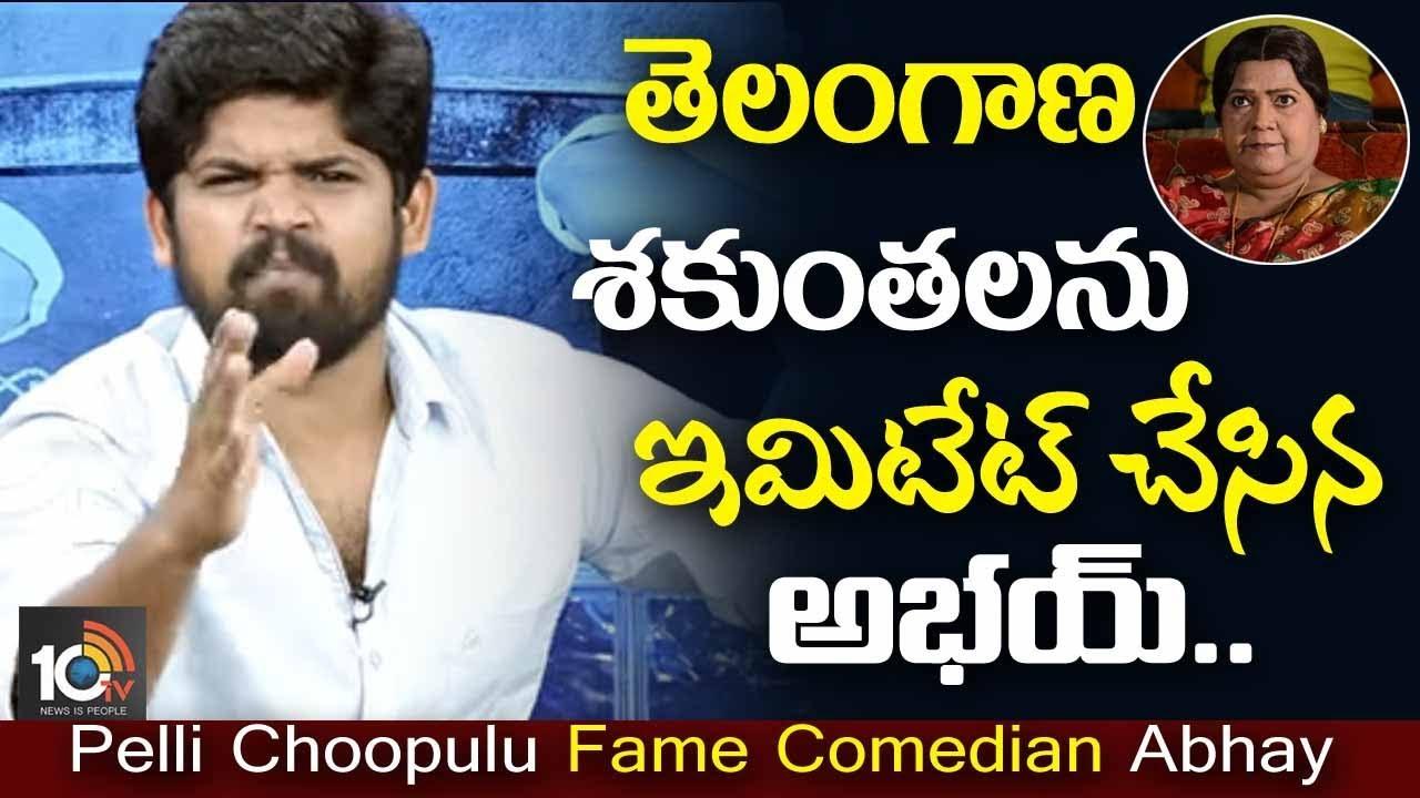 శక-త-లన-ఇమ-ట-ట-చ-స-న-nterview-with-pelli-choopulu-fame-comedian-abhay-abhay-interview-10tv