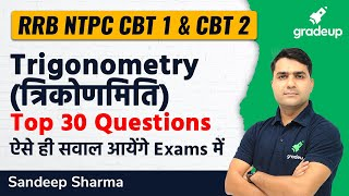 TRIGONOMETRY Top 30 Questions | NTPC CBT 1 and CBT 2| Sandeep Sharma | Gradeup