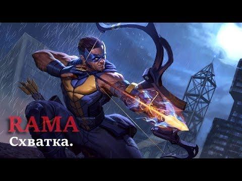 видео: smite 4 Сезон: clash\Схватка - rama\Рама: Супергероя недостаточно.
