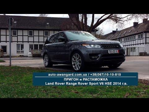 Range Rover Sport V6 HSE 2014 | Авто из Германии под Заказ | Осмотр. Пригон. Растаможка