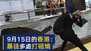 9月15日香港:暴徒多处打砸烧 | CCTV