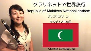ދިވެހިރާއްޖޭގެ ޖުމްހޫރިއްޔާ,  / Republic of Maldives National Anthem 『 モルディブ共和国 』