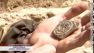 13.05.2017 Археологи Херсонеса нашли уникальные артефакты в ходе раскопок античной усадьбы