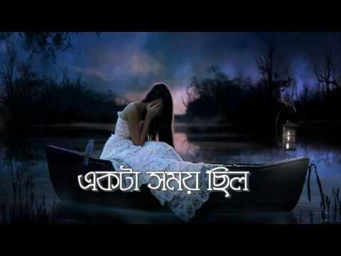ভালোবাসার শেষ চিঠি, আমাদের গল্পটা অসমাপ্তই রয়ে গেলো। Romantic poem in bangla sad kobita   360p