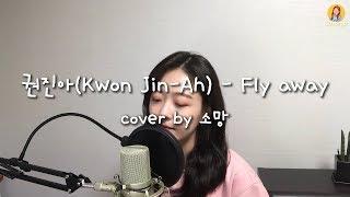 권진아(Kwon Jin-Ah)  -  Fly away cover by 소망