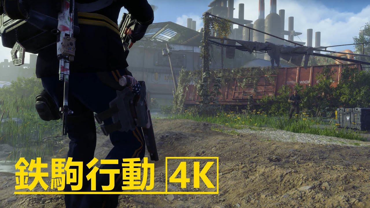 「全境2」4K 60幀高畫質 鉄駒行動八人本 PC 4K 60FPS