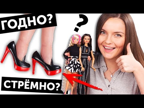 LOUBOUTIN shoes FOR DOLLS🌟Good or bad? #14: Checking goods from AliExpress | Shopping | Haul