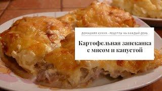 Картофельная запеканка с мясом и капустой. EDILKA. Домашняя кухня - рецепты на каждый день.