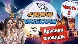 Смотреть видео Солнце: #WowMoscow. Куда сходить в Москве? Фестиваль хоррор фильмов онлайн