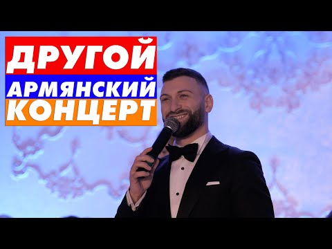 Другой Армянский концерт 🇦🇲