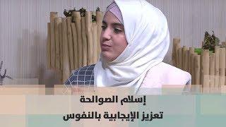 إسلام الصوالحة - تعزيز الإيجابية بالنفوس