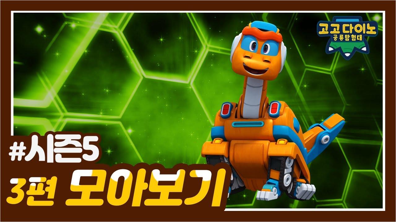 🌟 고고다이노 공룡탐험대 시즌5 3편 모아보기 6편🌟 | 고고다이노 렉스 | 공룡 | dinosaur | Trex