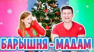 ВЫЗОВ БАРЫШНЯ-МАДАМ! | CHALLENGE | SWEET HOME