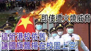 Publication Date: 2021-05-31   Video Title: 【香港故事】即使遭火燒威脅 這所港校依舊堅持讓國旗飄揚在校園