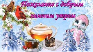 Пожелание с добрым зимним утром! Утро зимы стучит в двери! С добрым зимним утром!