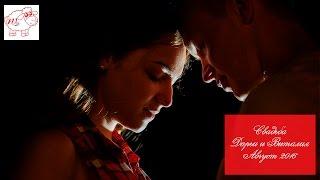 Даша и Виталик Свадебный клип