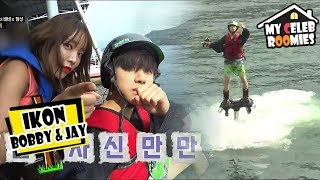 my-celeb-roomies-ikon-jay-pulled-off-the-flyboard-20170728
