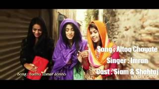 Altoo Choyate   Imran Mahmudullah   Siam Ahmed   Shahtaj   Shudhu Tomar jonno   best bangla song2017