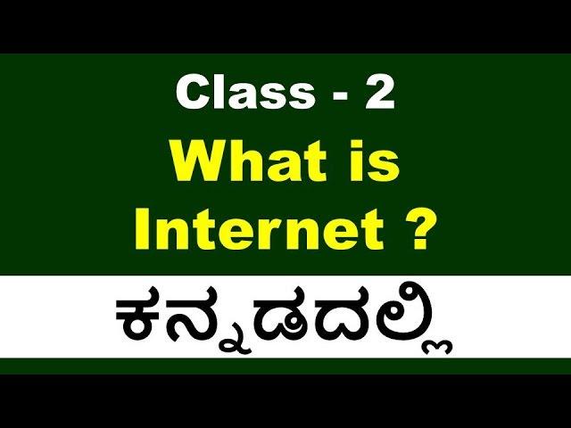 uses of internet essay in kannada