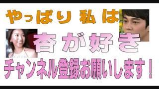 チャンネル登録はこちら→http://goo.gl/dPPz71】 杏さんのプロフィール...